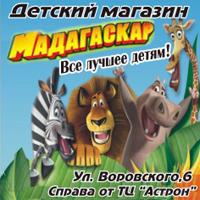 Детский магазин МАДАГАСКАР